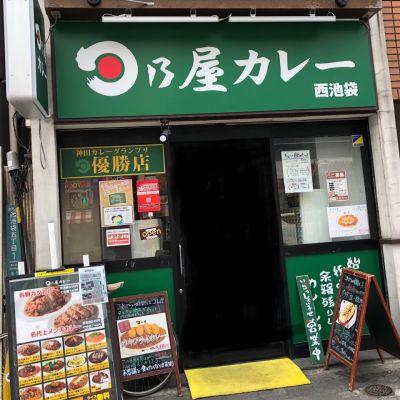 日乃屋カレー 西池袋店