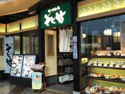 信州そば処 そじ坊 イオンモール堺北花田店の口コミ