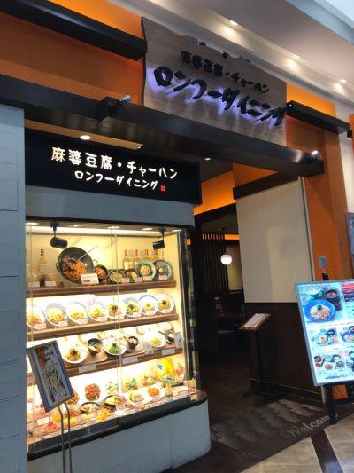 long-hi dining  (龍虎餐房ロンブーダイニング ) イオンモール堺北花田店