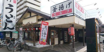 金毘羅製麺 尼崎立花店