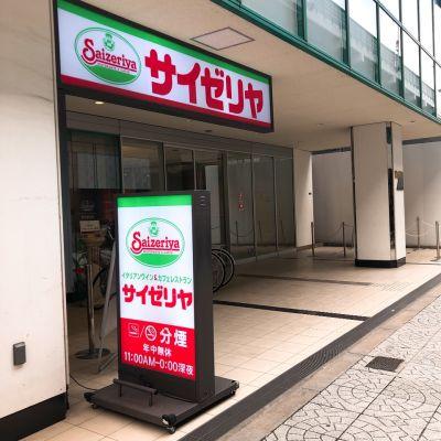 サイゼリア 堺筋本町店