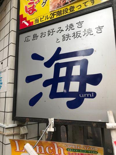 広島お好み焼きと鉄板焼き 海