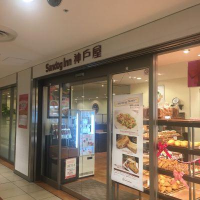 サンドッグイン神戸屋 八重洲店