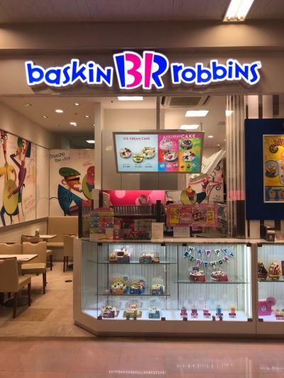 サーティワンアイスクリーム アピタ会津若松店