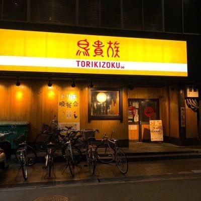 鳥貴族 本町店