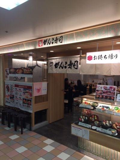 がんこ寿司 阪急三番街店の口コミ