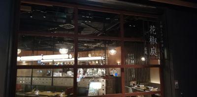 火鍋&モダン中華バル 花椒庭 丸の内店