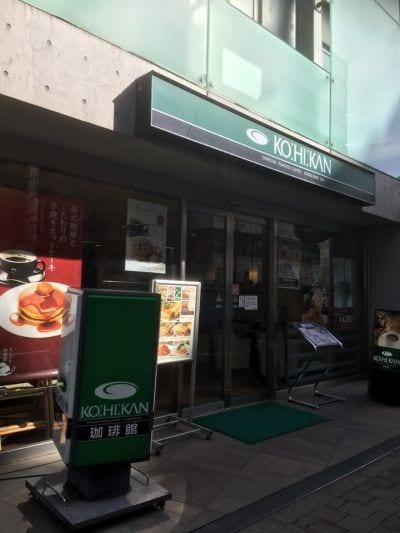 珈琲館 本厚木店