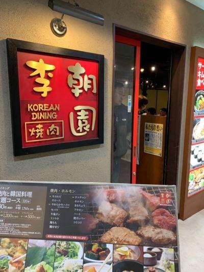 韓国料理 李朝園 梅田堂山店