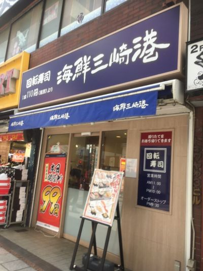 海鮮三崎港 本厚木店