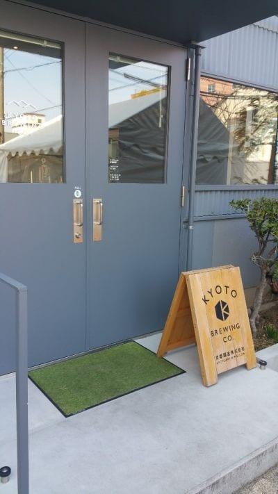 京都醸造株式会社 Kyoto Brewing Co.