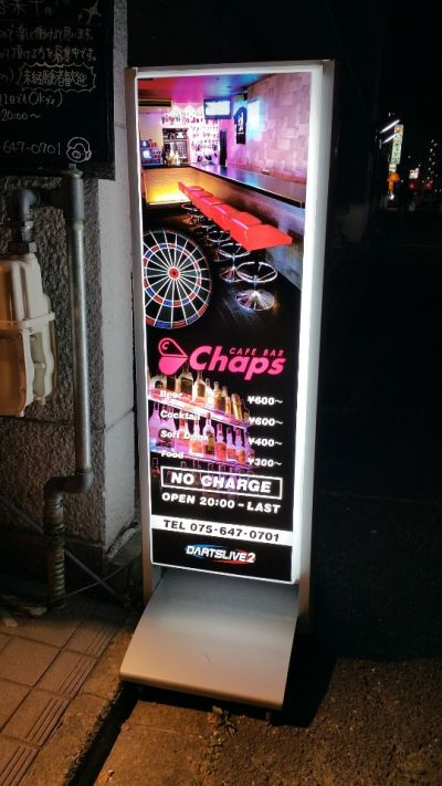 cafe bar Chaps 本店