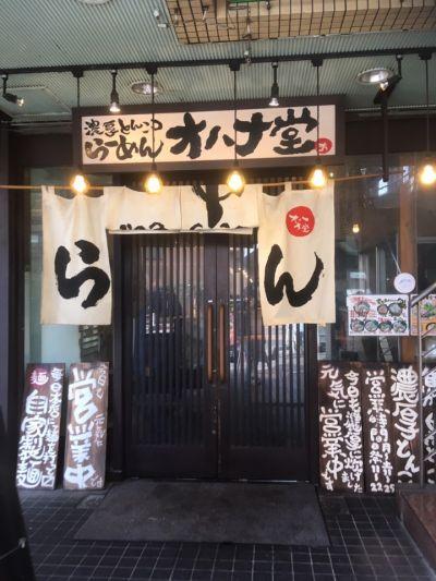 オハナ堂 本厚木店