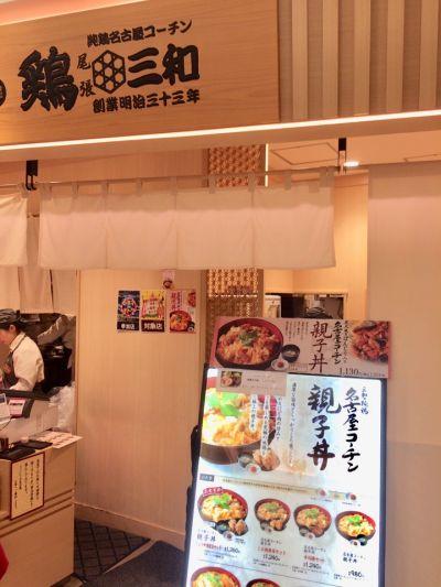 鶏三和 LUCUA大阪店