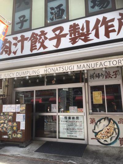 肉汁餃子製作所ダンダダン酒場 本厚木店