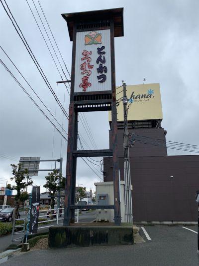 かつれつ亭 久米窪田店