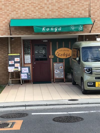 Cafe dining Kohgaの口コミ