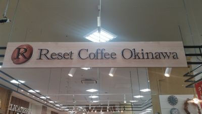 Reset Coffee Okinawa