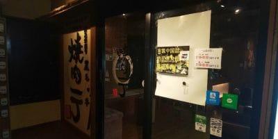 焼肉一丁 阪急東通り店