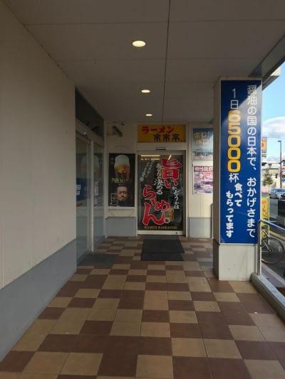 来来亭 メガガイア本山店