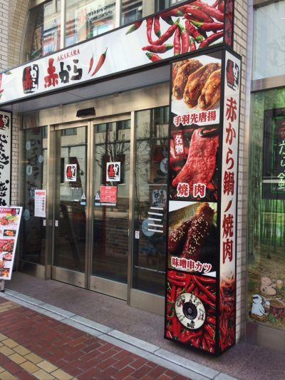 赤から 横浜中華街店の口コミ