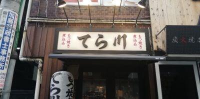 新宿もつ焼き居酒屋 てら川