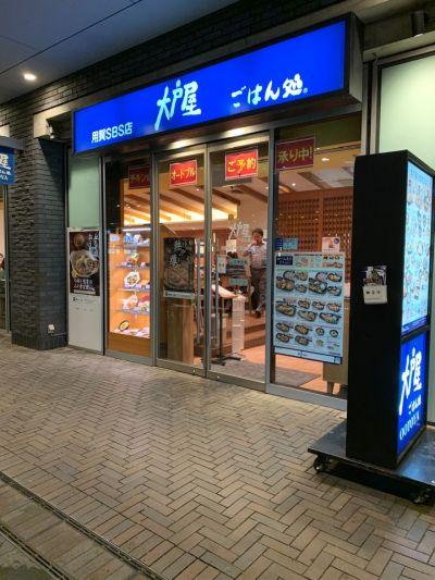 大戸屋ごはん処 用賀SBS店