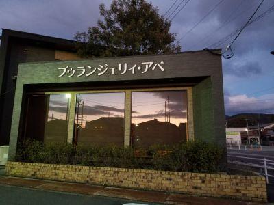 ブゥランジェリィ・アペ  樽味店
