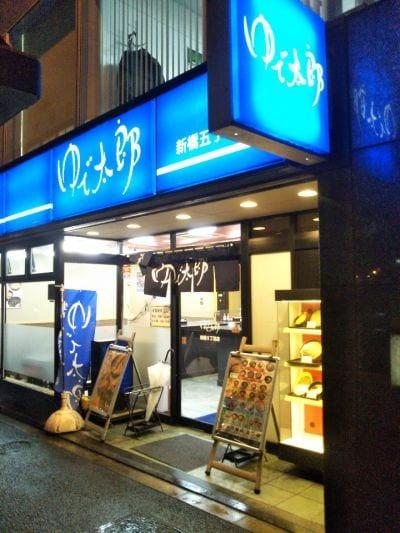 ゆで太郎 新橋五丁目店