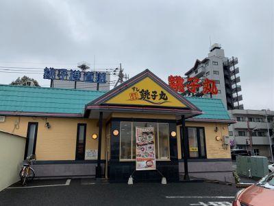 すし銚子丸 八柱店