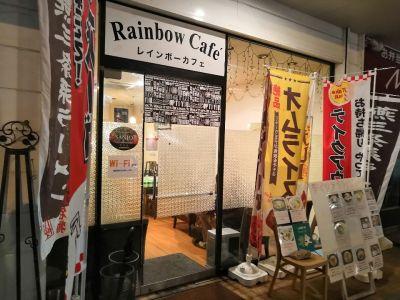 Rainbow Cafe(レインボーカフェ)