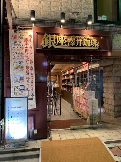 澤井珈琲 東京銀座店