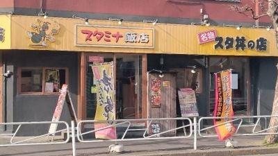 伝説のすた丼屋 八王子店