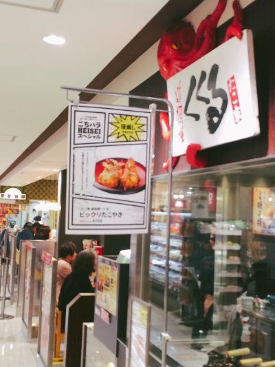 くくる 大丸梅田店