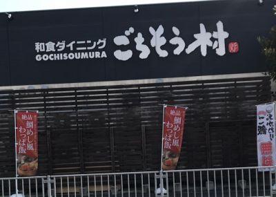 和食ダイニング ごちそう村 堺なかもず店の口コミ