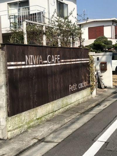 NIWA CAFE Petit Cochon(ニワカフェ プチコション)