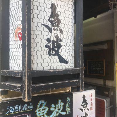 魚波 池袋店