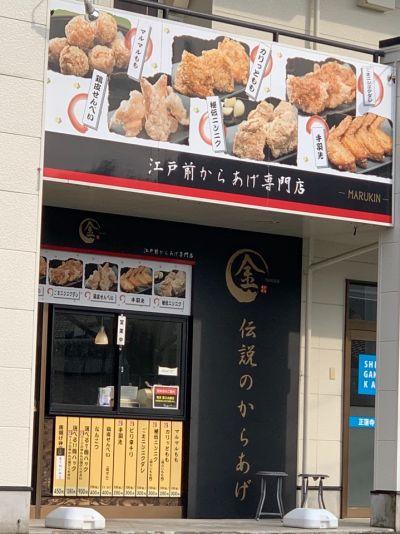 江戸前からあげ専門店まる金 桜谷店