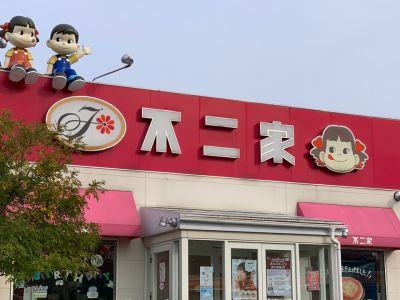 不二家 鳥取桜ヶ丘店の口コミ