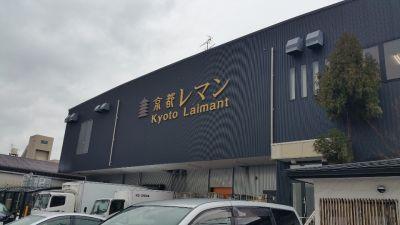 京都レマン 工場直売店