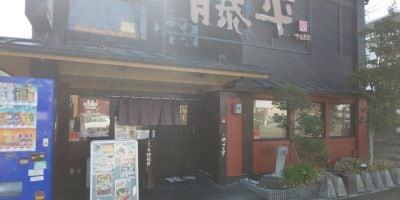らー麺 藤平 尼崎大西店の口コミ