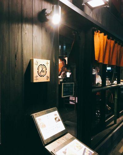 十番右京 恵比寿店の口コミ