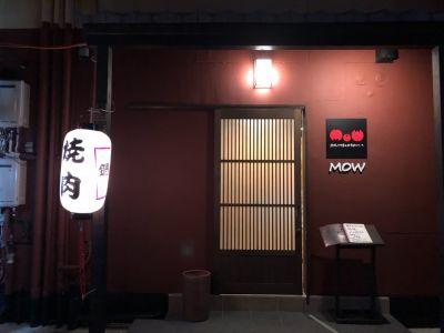焼肉・ホルモンMOW