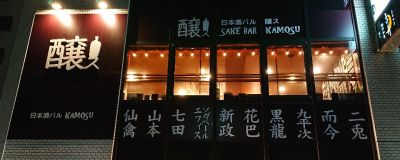 日本酒バル 醸(かもす)の口コミ