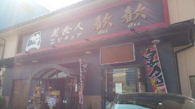 中国料理 美食人エピキュア 歓歓向日町店