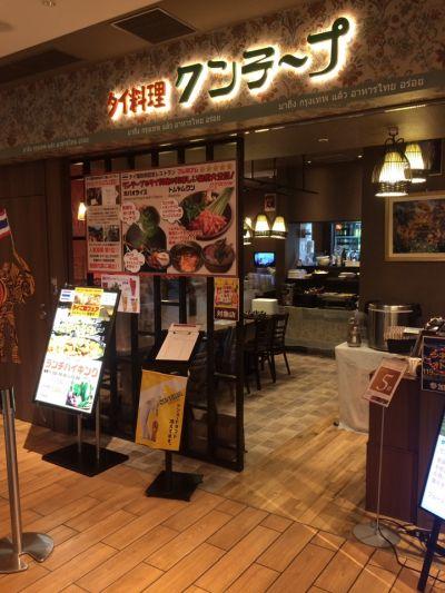 クンテープ ルクア大阪店