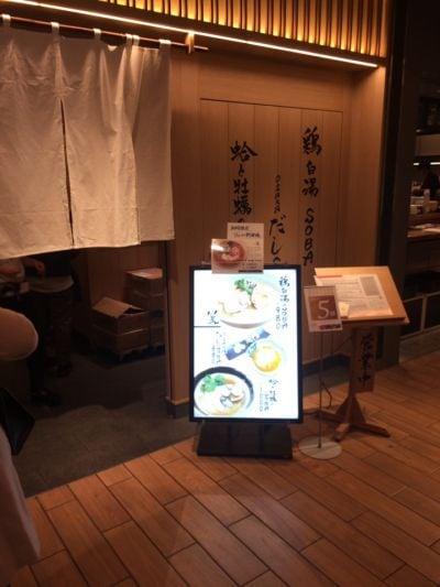銀座 篝 ルクア大阪店 (ギンザ カガリ)