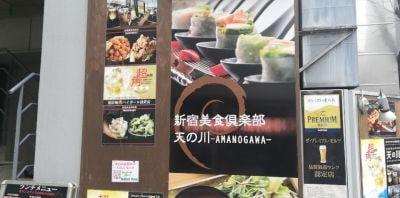新宿美食倶楽部 天の川-AMANOGAWA- 新宿店