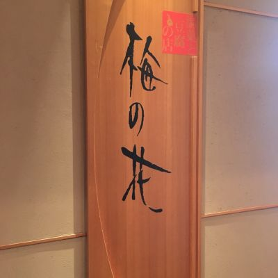梅の花 青山店