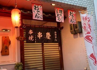 串焼 串慶